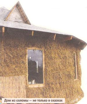 дом из соломы - не только в сказках