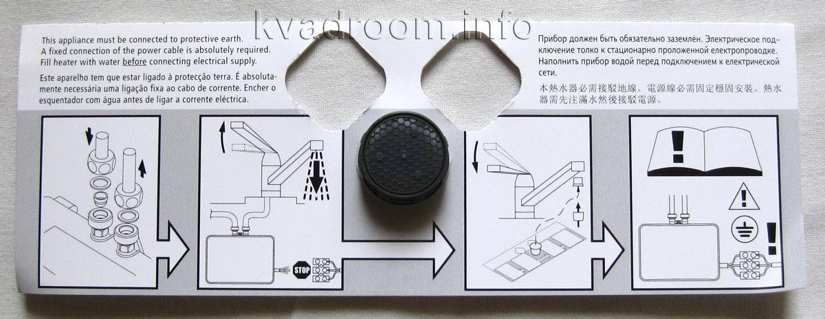 к водонагревателю прикреплены памятка и фильтр