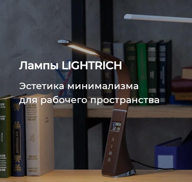 Настольные светодиодные лампы. Надежный помощник на рабочем столе
