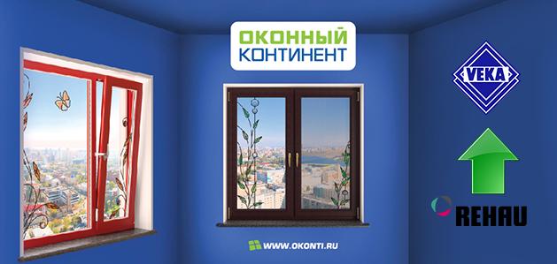 Какие окна лучше — VEKA или Rehau?
